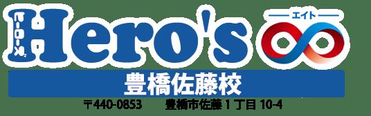 【個別指導学院】学習塾 ヒーローズ∞エイト | 豊橋佐藤校