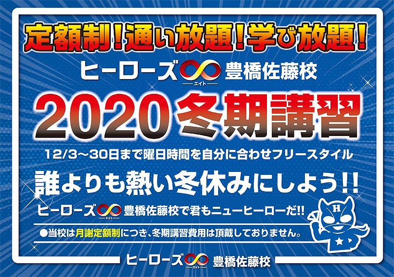 2020冬期講習1